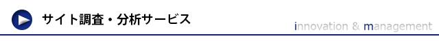 サイト調査・分析サービスの詳細へ