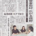 ehime-news-0926